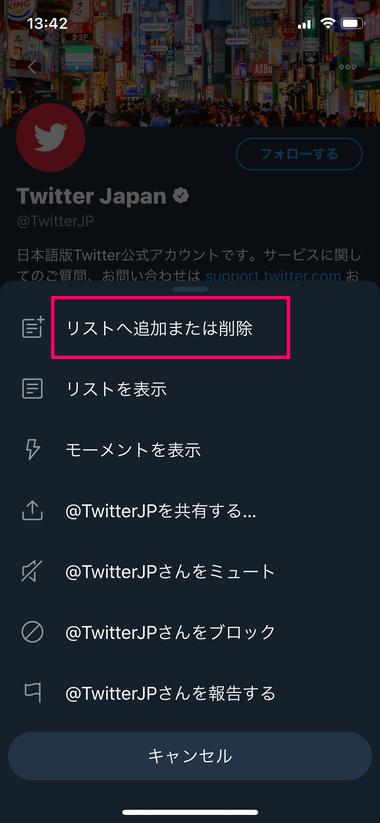 【スマホ版】Twitterのリストに追加2