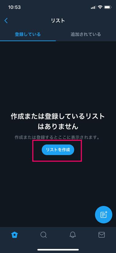 【スマホ版】Twitterのリストを作成する方法3