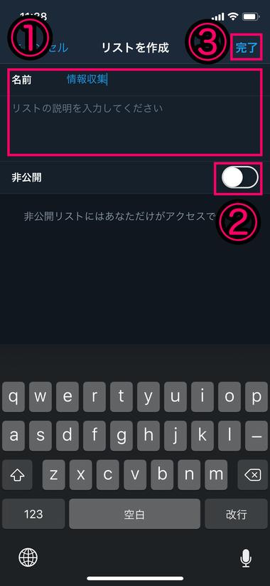 【スマホ版】Twitterのリストを作成する方法3-2