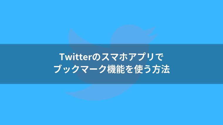 Twitterのスマホアプリでブックマーク機能を使う方法