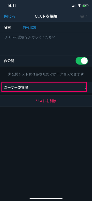スマホ版リストユーザの管理1
