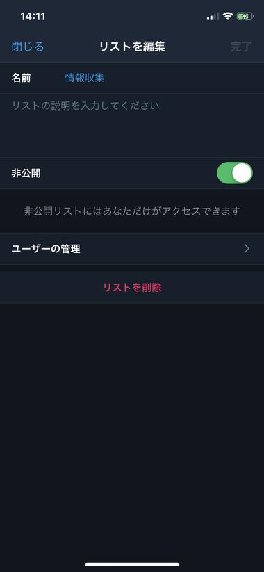 スマホ版リスト編集3
