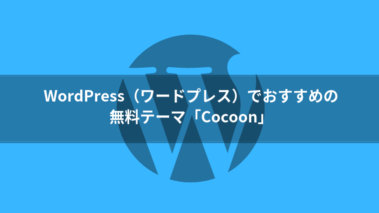 WordPress(ワードプレス)でおすすめの無料テーマは「Cocoon」