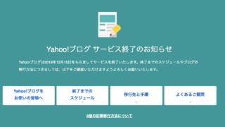 Yahoo!ブログが12月15日でサービス終了