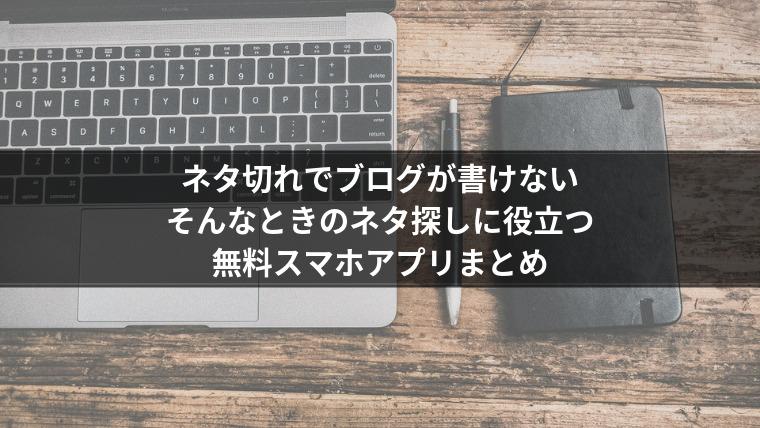 ネタ切れでブログが書けない。そんなときのネタ探しに役立つ無料スマホアプリまとめ