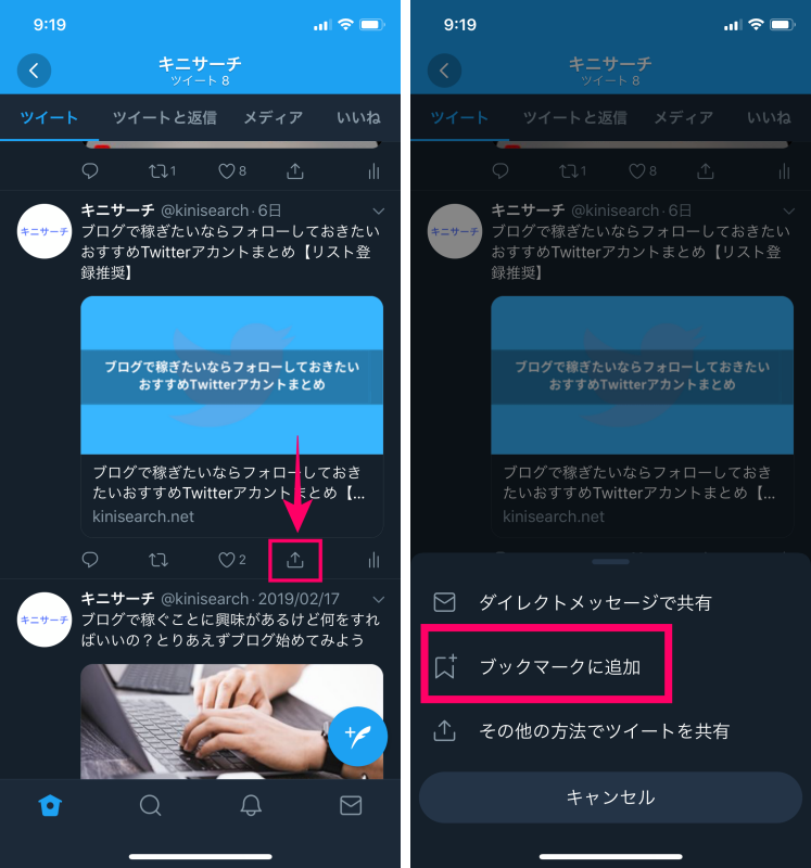 Twitterのスマホアプリでブックマーク機能を使う方法1-side