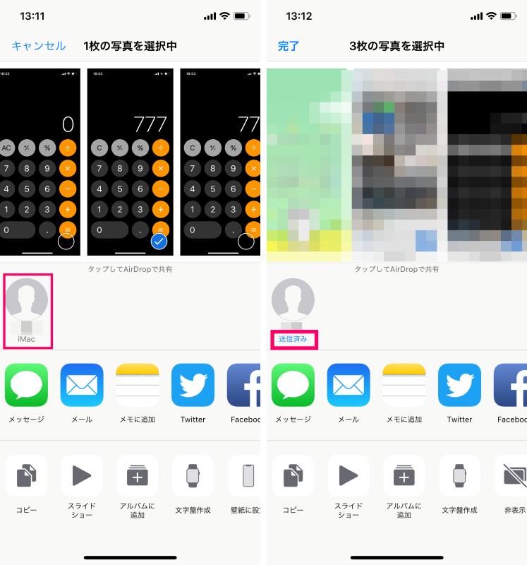 iPhoneからMacにAirDrop2-side