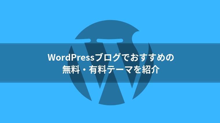 WordPressブログでおすすめの無料・有料テーマを紹介