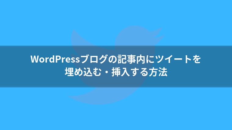 【初心者向け】WordPressブログの記事にツイートを埋め込む・挿入する方法