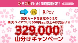 """プレミアム""""キャッシュレス""""フライデー!3時間限定329,000ポイント山分け!」キャンペーン"""