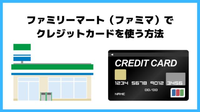 ファミリーマート(ファミマ)でクレジットカード使う方法