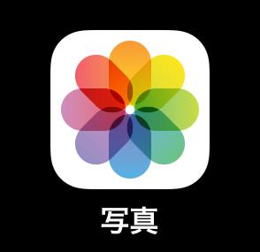 iPhoneの写真アプリ