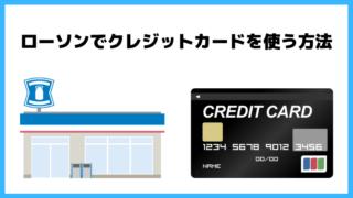 ローソンでクレジットカード使う方法