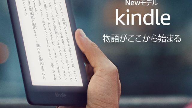 新Kindle2