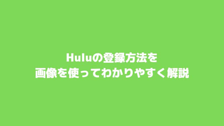 【超簡単】Huluの登録方法を画像を使ってわかりやすく解説【無料トライアルも同じ】