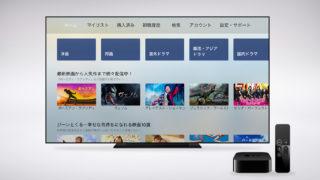動画配信サービス「U-NEXT」がApple TVに対応