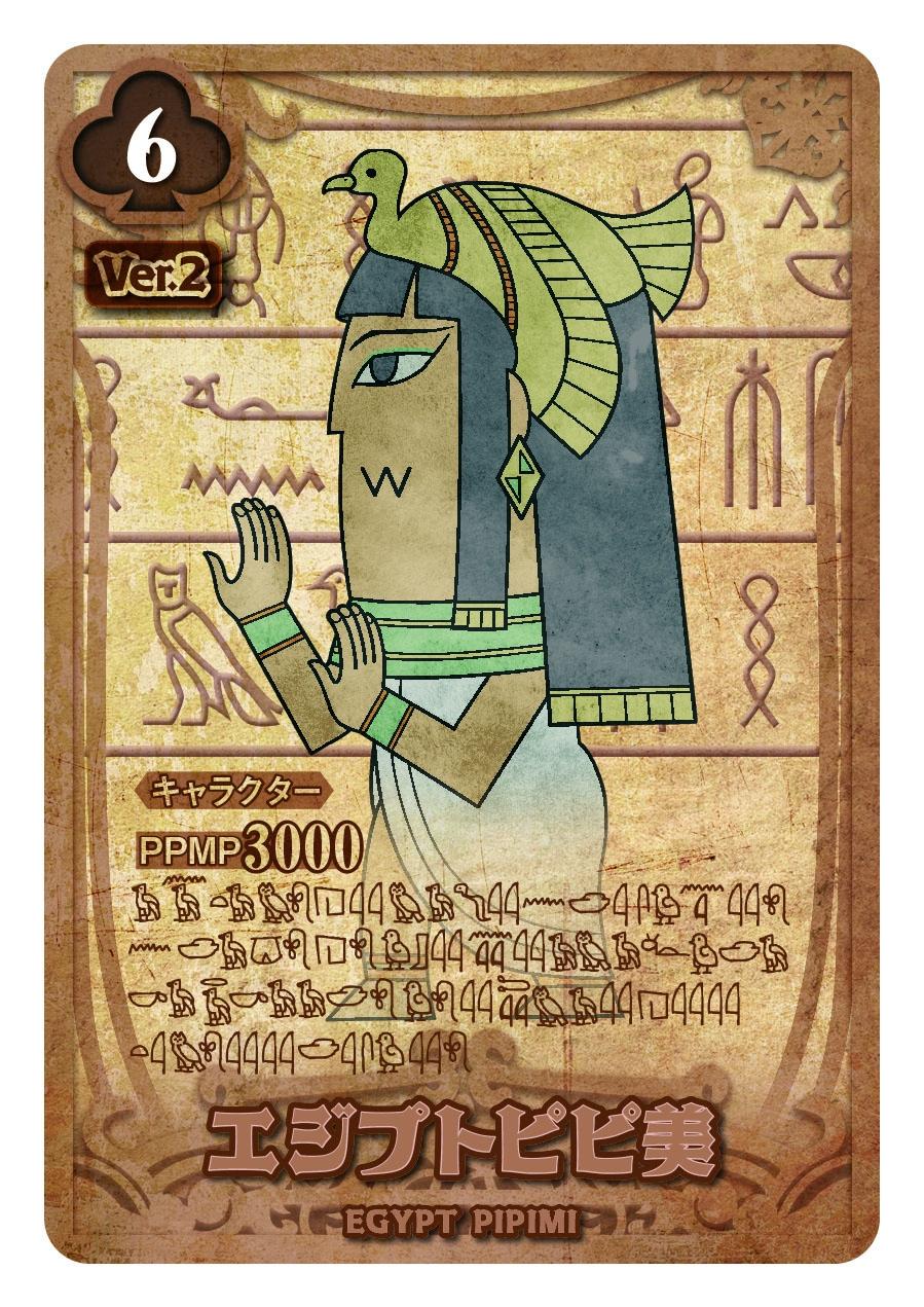ポプテピピック クソカードゲーム 第2弾 ~最強クソ進化!~0001