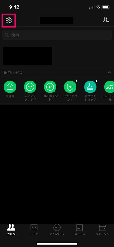 Mac版LINEを使うための準備