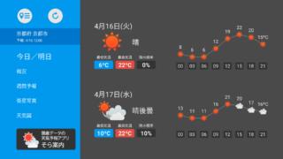 天気予報アプリ「そら案内」Android TV版0