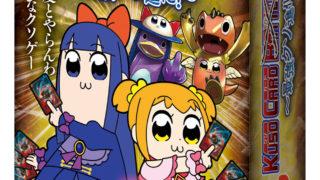 ポプテピピック クソカードゲーム 第2弾 ~最強クソ進化!~0000