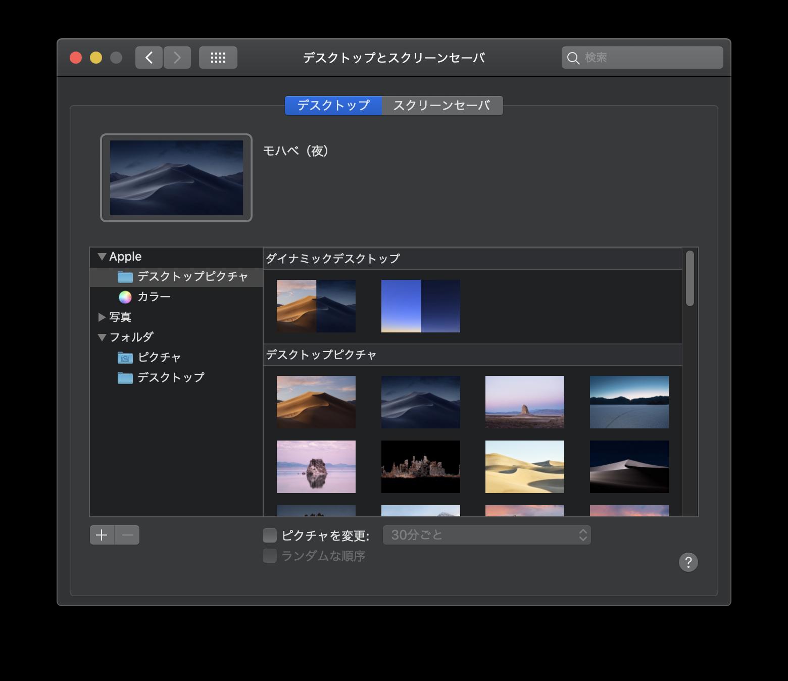 Macの壁紙を変更する方法3