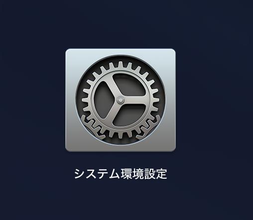 Macのシステム設定を開く