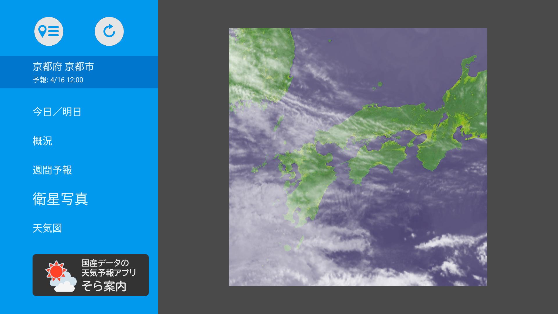 天気予報アプリ「そら案内」Android TV版2