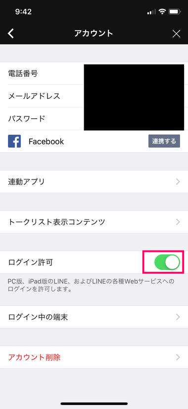 Mac版LINEを使うための準備3