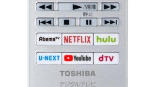東芝の液晶テレビ「レグザ」のリモコンにHuluボタンを搭載
