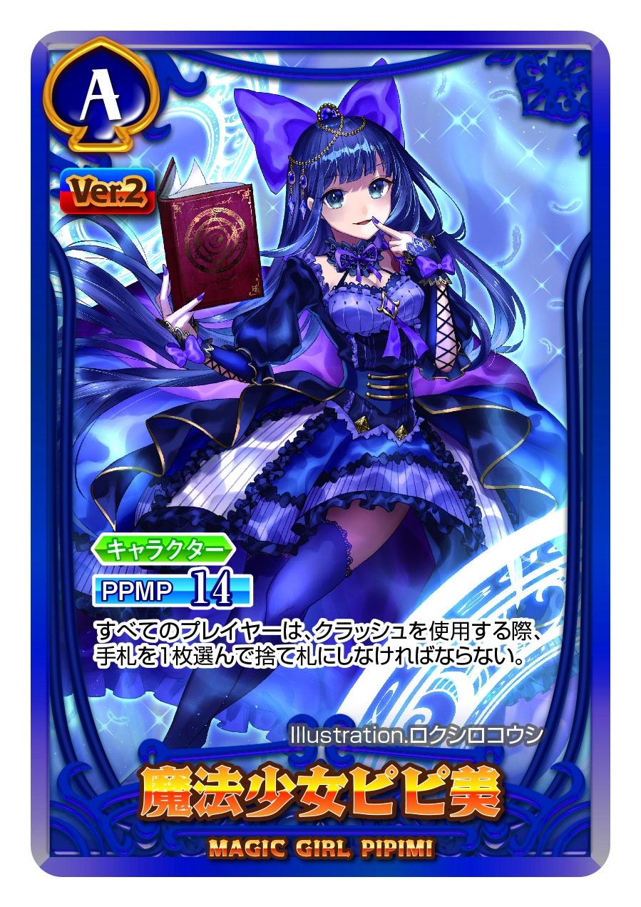 ポプテピピック クソカードゲーム 第2弾 ~最強クソ進化!~0006