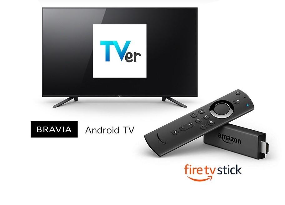 TVerテレビアプリが登場