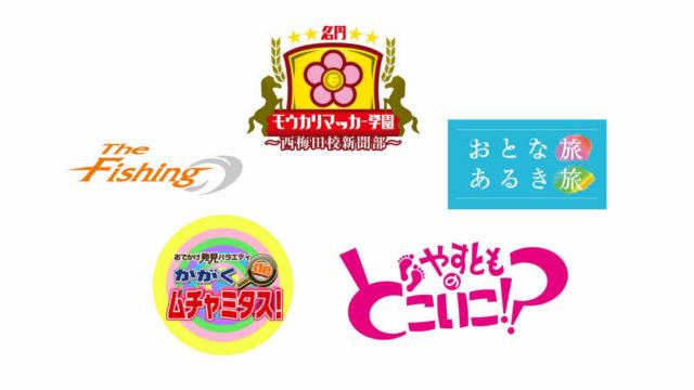 テレビ大阪の人気5番組「TVer」にて見逃し配信開始