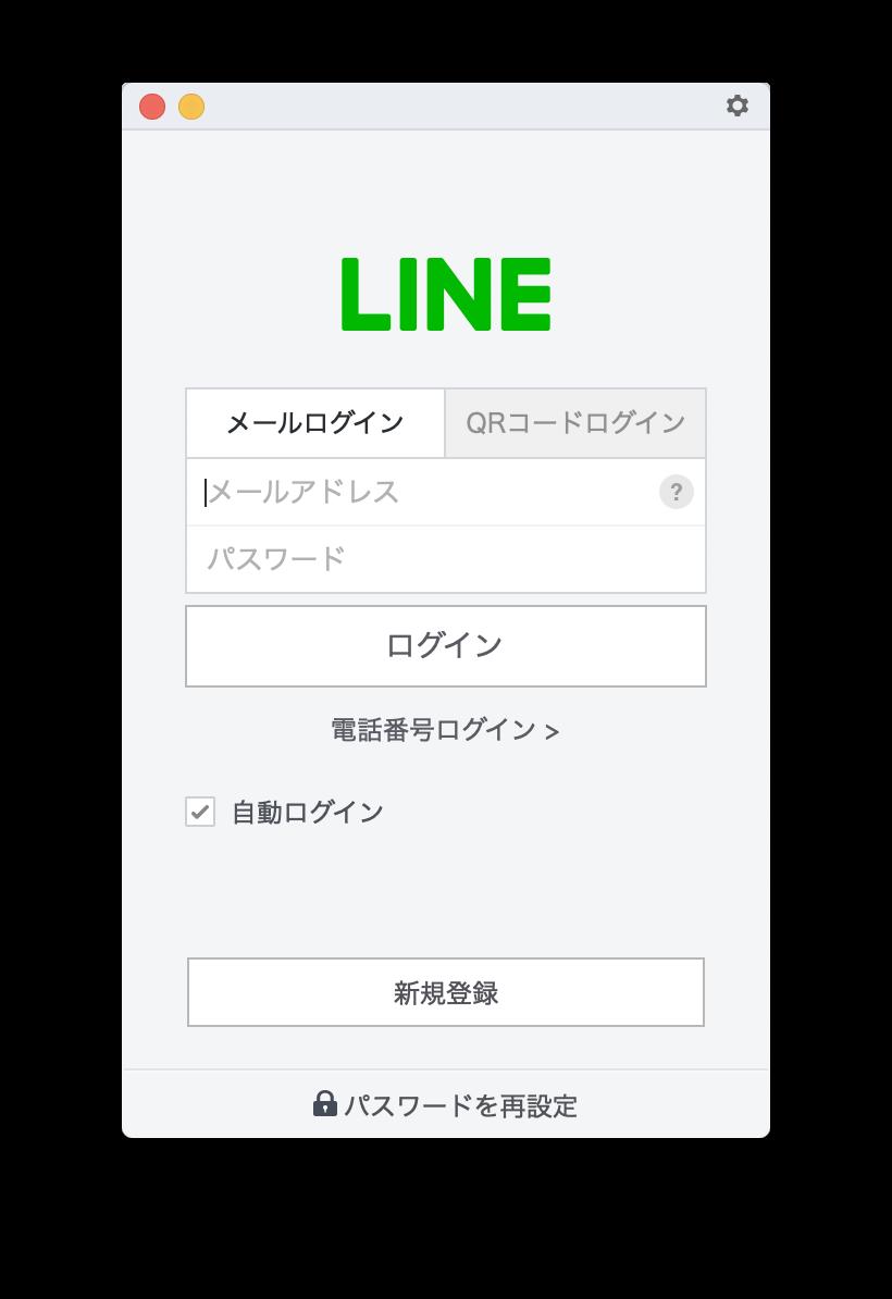 マック版ラインアプリのログイン画面