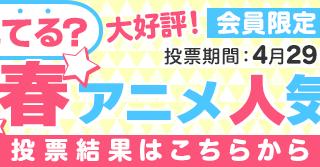 2019春アニメ『何見てる?』ランキング