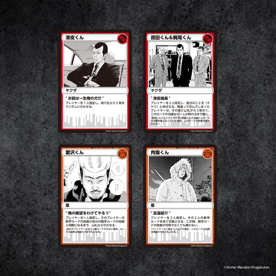 闇金ウシジマくん裏社会大富豪4