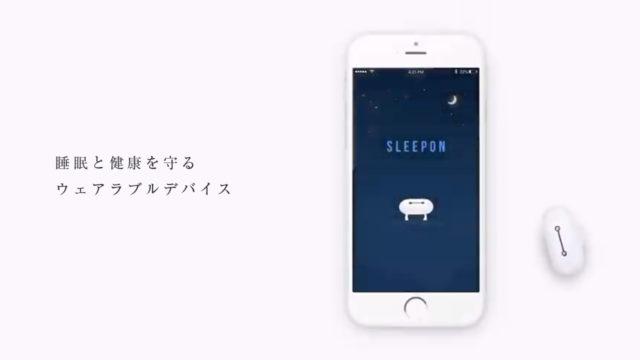 ウェアラブルスマートデバイス『スリープス』0