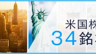 【DMM 株】新たに米国株式・ADR34銘柄を追加