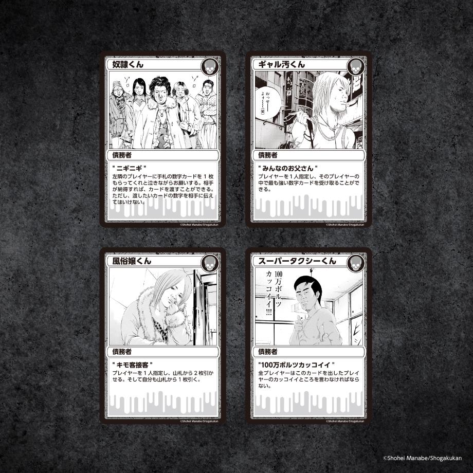 闇金ウシジマくん裏社会大富豪5
