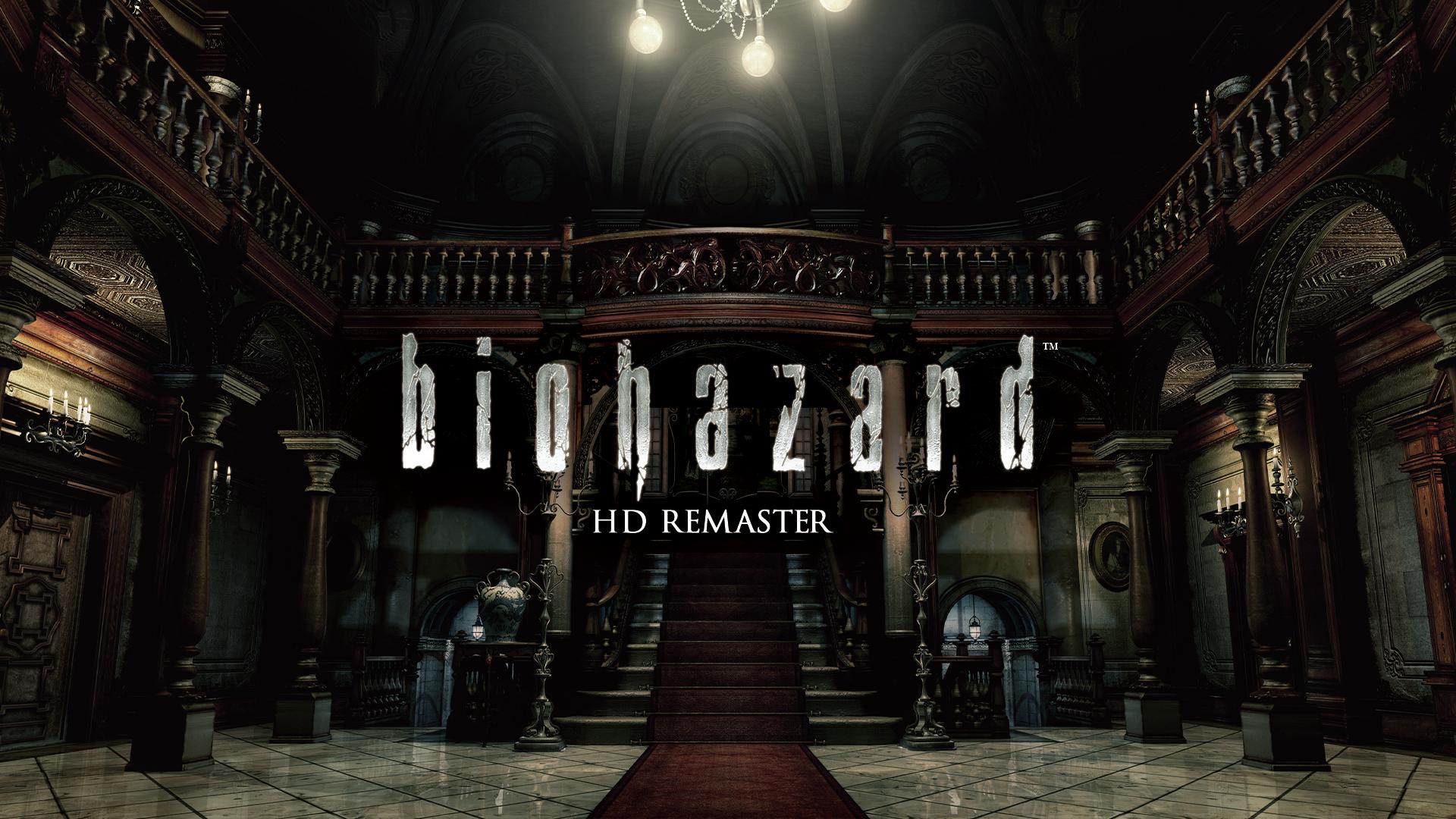 バイオハザード HDリマスター(ダウンロード版)