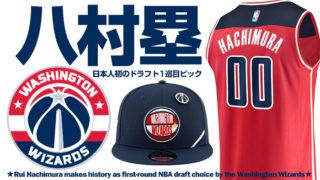 NBAウィザーズに1巡目指名された八村塁選手のユニフォーム、Tシャツ、ドラフト着用キャップ