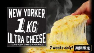 New Yorker 1キロ ウルトラチーズ