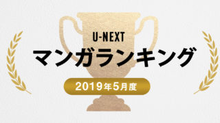 「U-NEXT」2019年5月度のマンガランキングTOP30