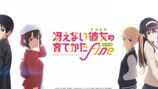 劇場版「冴えない彼女の育てかた Fine」10月26日(土)公開決定