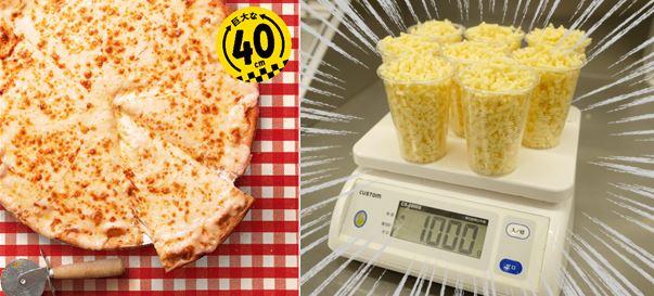 New Yorker 1キロ ウルトラチーズ3