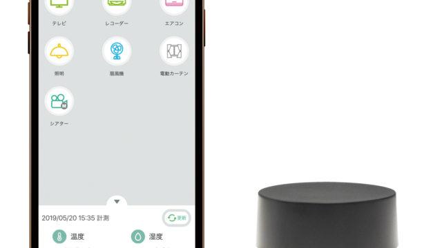Bluetooth接続のスマート家電リモコンRS-BTIREX2