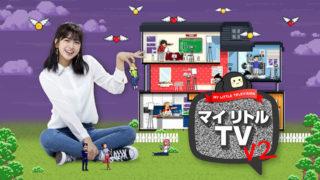 韓流バラエティ番組『マイリトルTV V2』