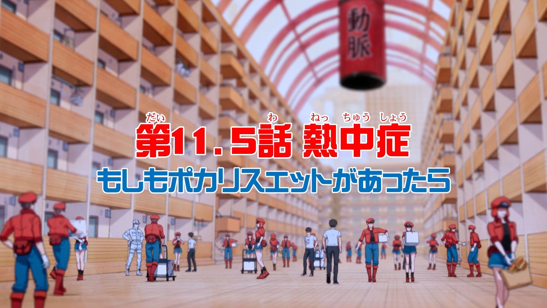 健康飲料「ポカリスエット」と体内細胞擬人化TVアニメ「はたらく細胞」がスペシャルタッグ01