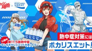 健康飲料「ポカリスエット」と体内細胞擬人化TVアニメ「はたらく細胞」がスペシャルタッグ00