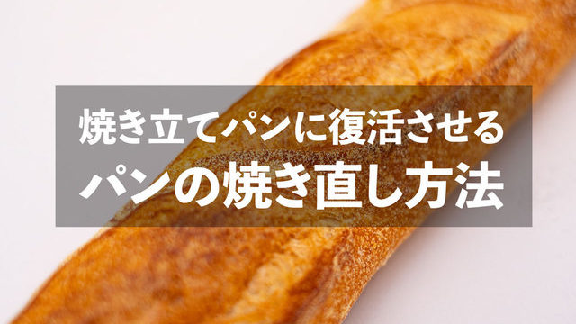 家のパンを焼き立てパンに復活させる「パンの温め方」