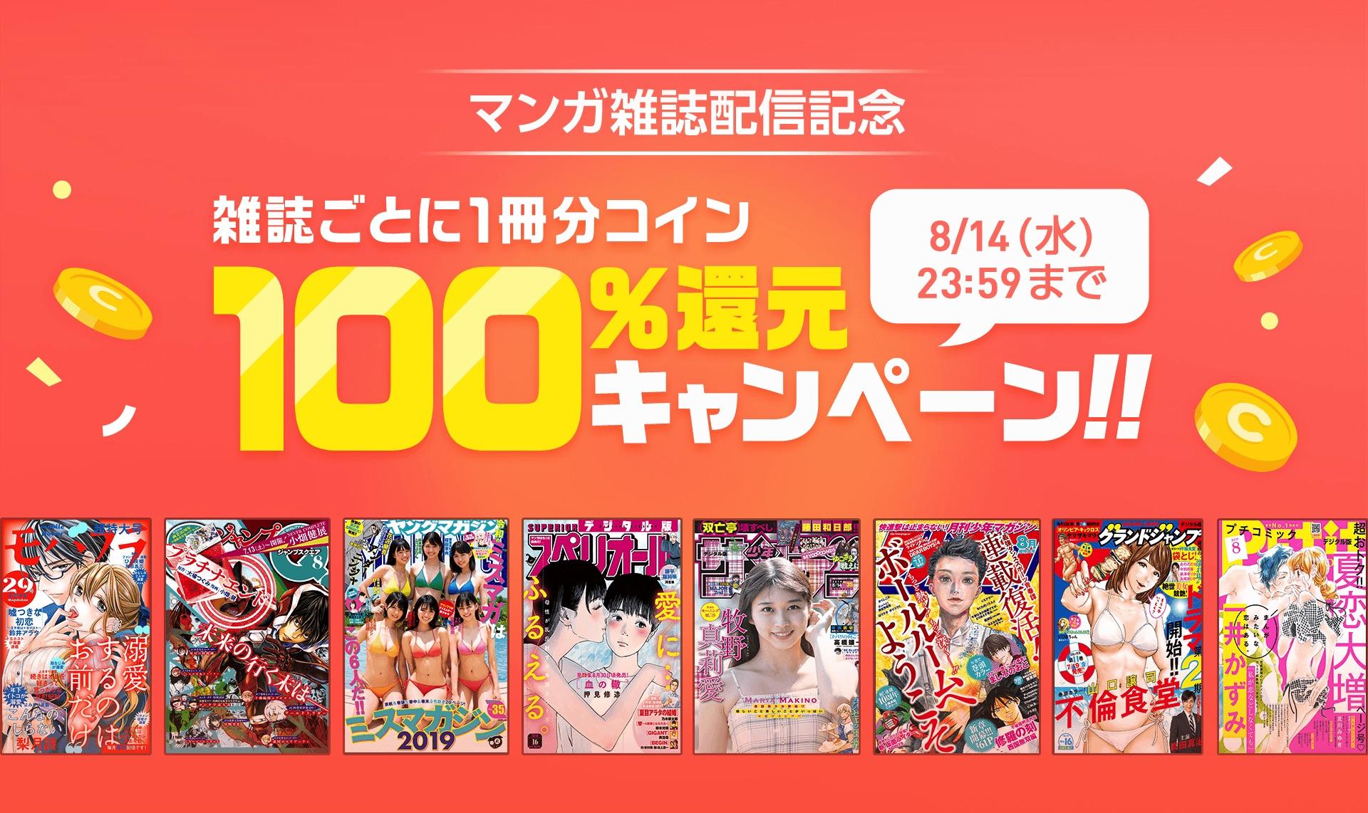 マンガ雑誌 配信記念キャンペーン